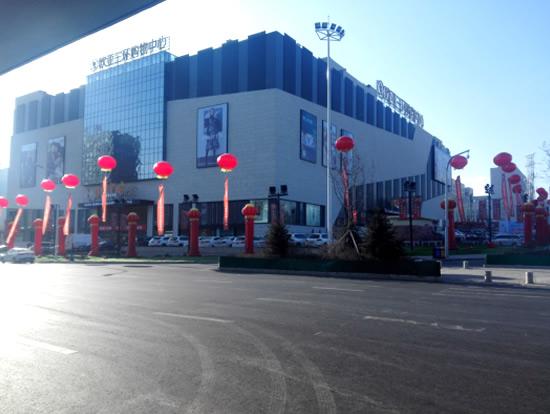 欧亚三环购物中心