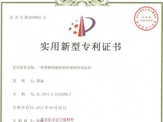 轻质管专利证书